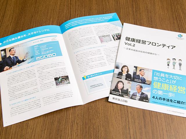 東京海上日動火災保険株式会社の営業ツール「健康経営フロンティア」