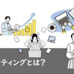 マーケティングとは?簡単に概念や種類・基本用語などを解説